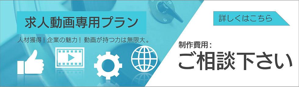 web動画制作_LPバナー(求人)_201014.jpg