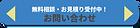 web動画制作_問い合わせ.png