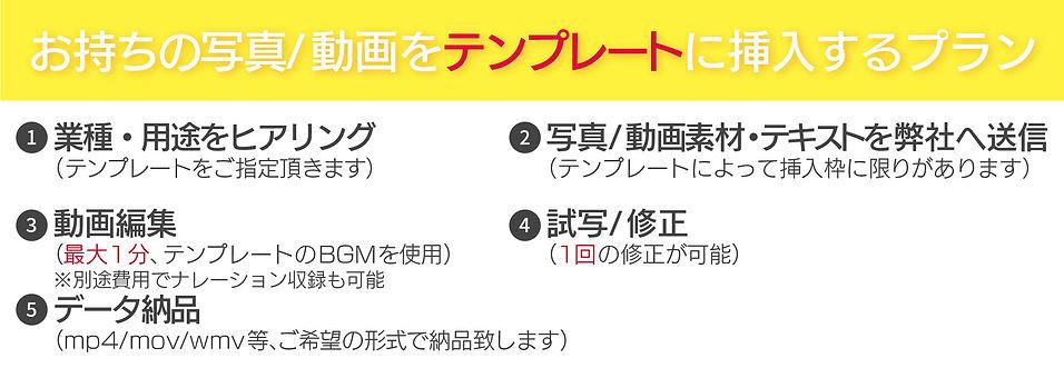 web動画制作_LPプラン詳細(テンプレ)_201015.jpg