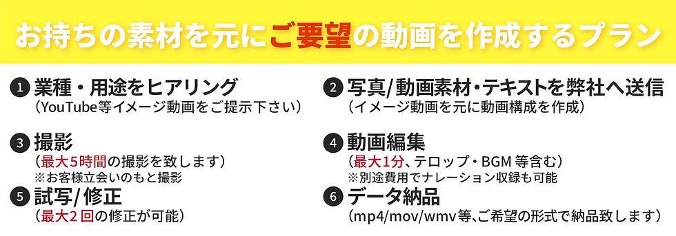 LPプラン詳細(シンプル).jpg