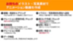 LPプラン詳細(アニメーション).jpg