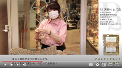 P2 商品紹介動画