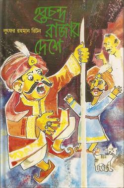 Hobuchondro Rajar Deshe.jpg