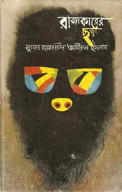 Rajakarer Chhora.jpg