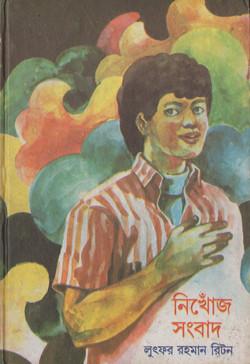 Nikhoj Shangbad - 1st Edition.jpg