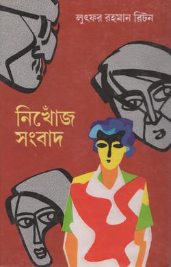 Nikhoj Shangbad - 2nd Edition.jpg