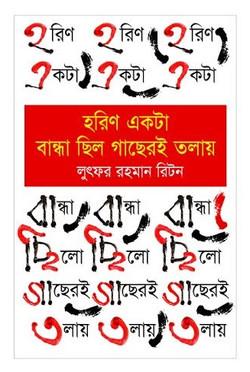Horin Ekta Bandha Chilo Gacher Tolay.jpg