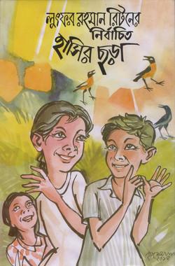Nirbachito Hashir Chhora.jpg