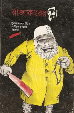 Rajakarer Chhora (2).jpg
