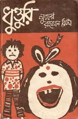 Dhuttuti - 1st Edition.jpg
