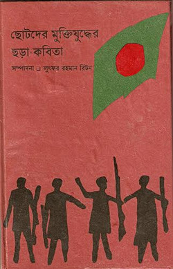Chhotoder Muktijuddher Chhora Kobita.jpg
