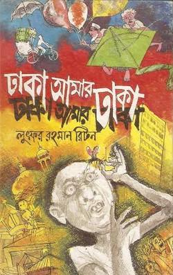 Dhaka Amar Dhaka.jpg