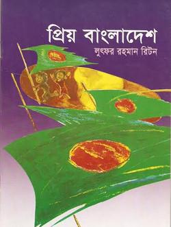 Priyo Bangladesh.jpg
