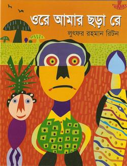 Ore Amar Chhora Re.jpg