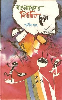 Bangladesher Nirbachito Chhora - 3rd Edition.jpg