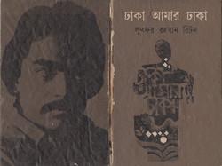 Dhaka Amar Dhaka - 1st Edition (2).jpg