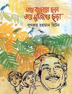 Joy Banglar Chhora Joy Mujiber Chhora.jpg