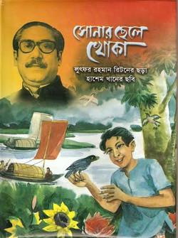 Shonar Chhele Khoka.jpg