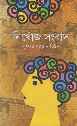 Nikhoj Shangbad - 3rd Edition.jpg
