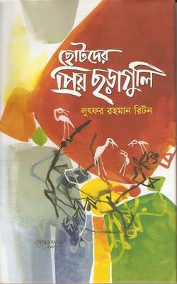Chhotoder Priyo Chhoraguli.jpg