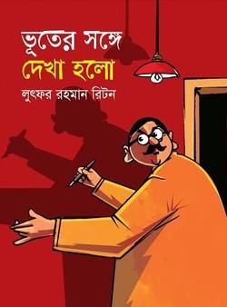 Bhuter Shonge Dekha Holo.jpg