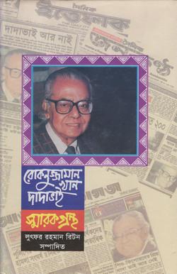 Dadabhai Sharokgrontho