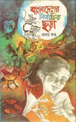 Bangladesher Nirbachito Chhora - 1st Edition.jpg