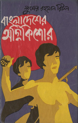 Bangladesher Ognikishor.jpg
