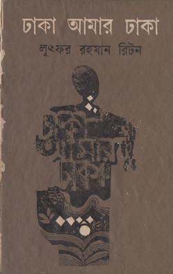 Dhaka Amar Dhaka - 1st Edition.jpg