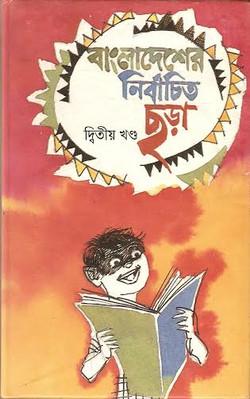 Bangladesher Nirbachito Chhora - 2nd Edition.jpg