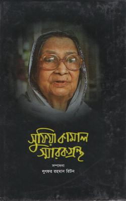 Sufiya Kamal Sharokgrontho