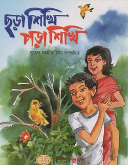 Chhora Shikhi Pora Shikhi