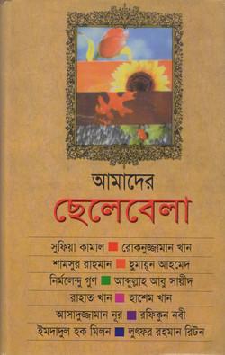 Amader Chhelebela