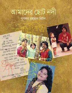 Amader Chhoto Nody.jpg