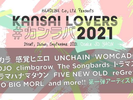 KANSAI LOVERS 2021出演決定!!