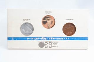 第11回札幌オリンピック冬季大会記念メダル3種 金貨銀貨銅貨 お買取りしました。 お宝専科豊橋店