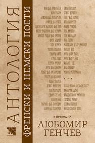Антология френски и немски поети