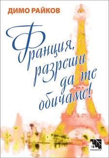 Франция, разреши да те обичаме!