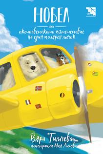 Нобел, или околосветското пътешествие на един полярен мечок