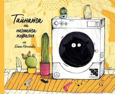 Тайната на нашата пералня