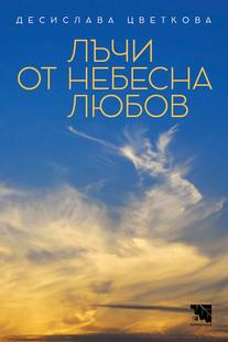 Лъчи от небесна любов