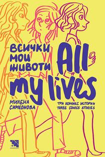 All my lives. Всички мои животи