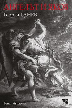 Ангелът и Яков