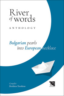 River of Words. Anthology. Bulgarian pearls into European necklace