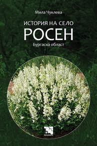 История на село Росен, Бургаска област