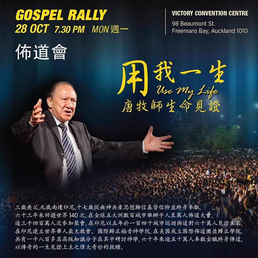 Auckland Gospel Rally 2019