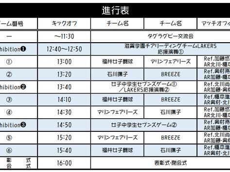 滋賀ラウンド タイムスケジュール