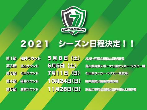 2021 セントラルウィメンズセブンズシリーズ日程決定!!