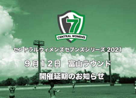 セントラルウィメンズセブンズ シリーズ2021富山R開始延期のお知らせ