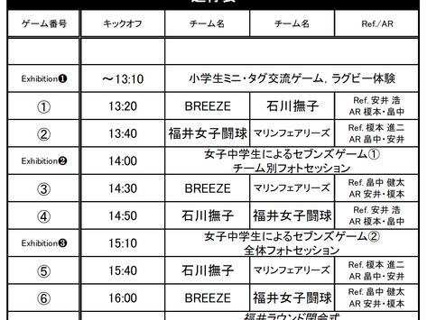 セントラルウィメンズセブンズ シリーズ2020 福井ラウンド タイムスケジュール